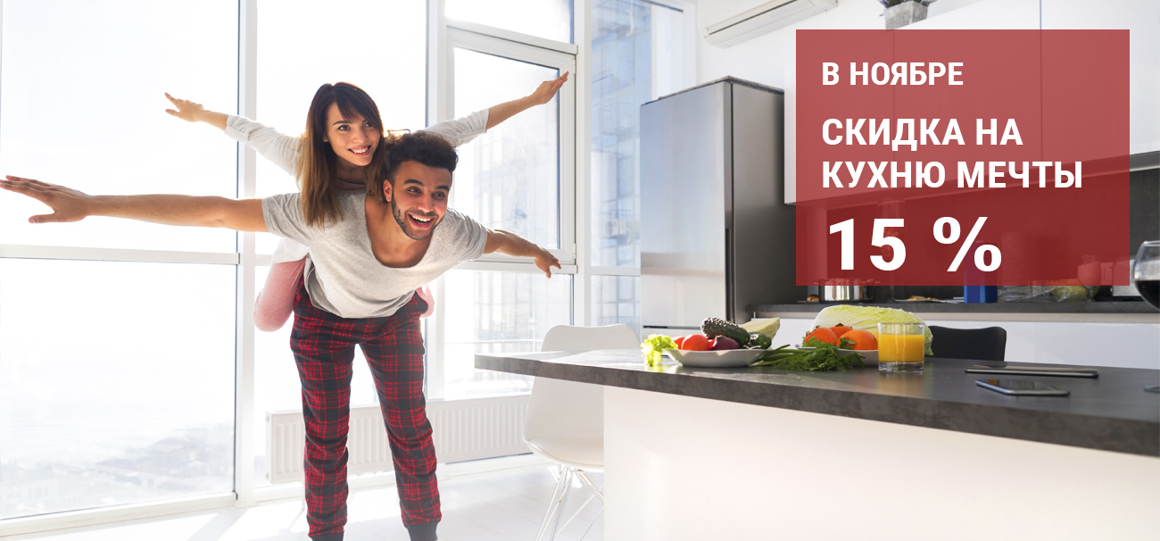 СКИДКА 15 % НА кухни